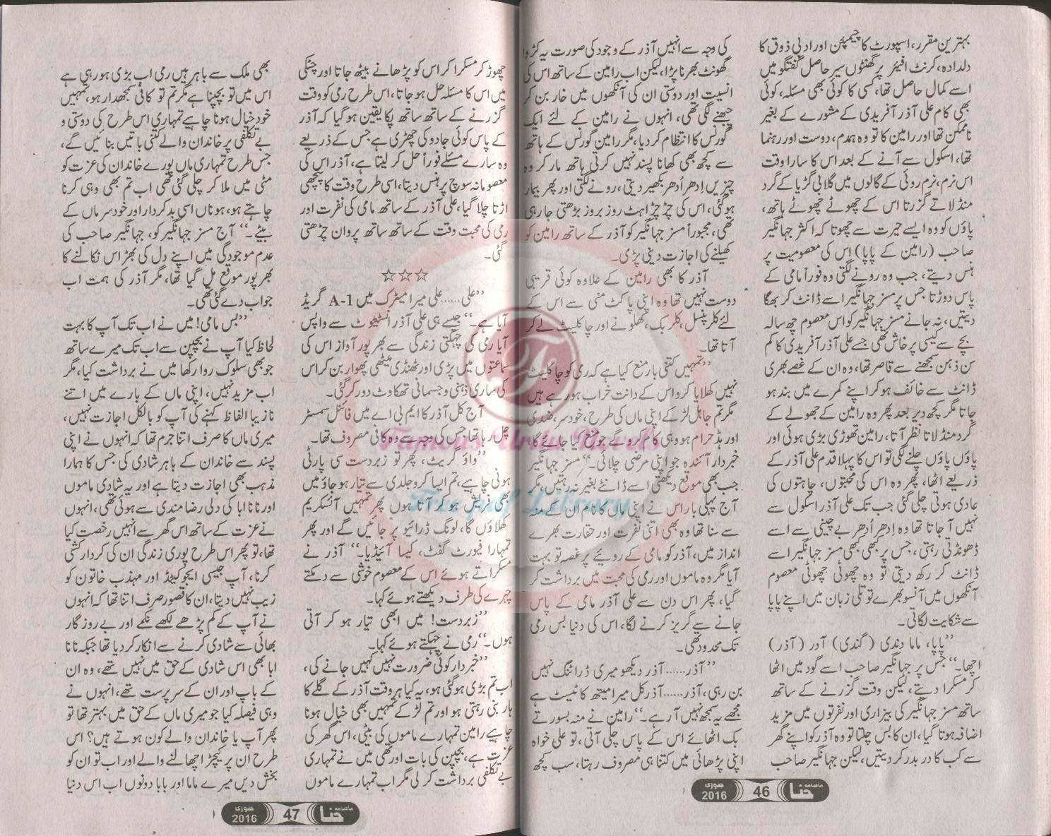 palm reading in urdu with pictures pdf