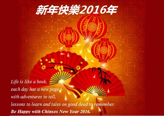Holiday Happenins New-year-Messages-chinese-language