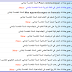 تحميل جميع جذاذات المستوى الخامس ابتدائي قابلة للتعديل بصيغة word