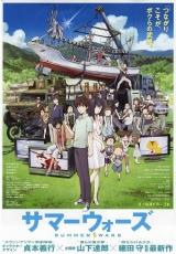 Carátula del DVD Summer Wars