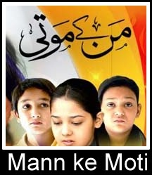 Mann k Moti Title Song of Geo Tv Drama