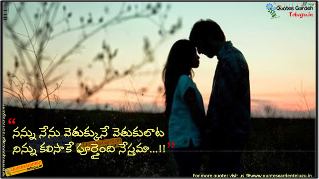 heart touching love quotes in telugu 1182