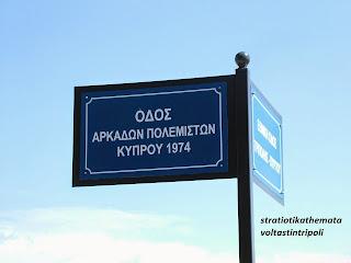 Συγκινητική η εκδήλωση ονοματοθεσίας οδού για τους Αρκάδες πολεμιστές της Κύπρου 1974