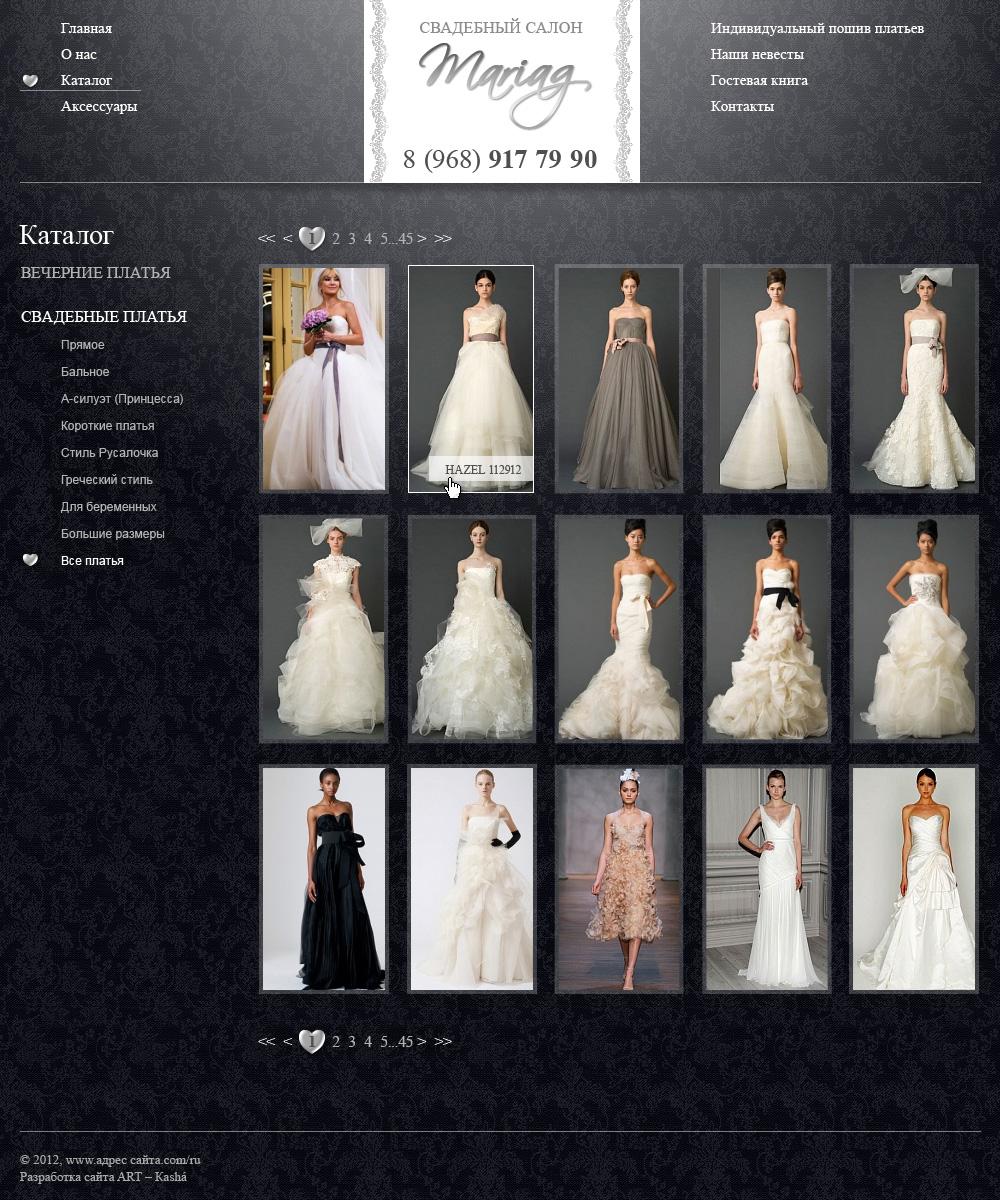 Дизайн для сайта Свадебный салон Mariag