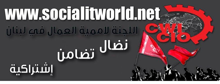 اللجنة لأممية العمال - لبنان