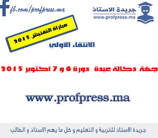 الانتقاء الاولي جهة  دكالة عبدة  مباراة التفتيش دورة 6 و 7 أكتوبر 2015