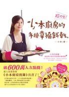超可愛!小本廚房的手繪幸福餅乾 By 小本