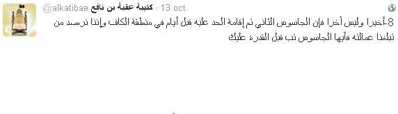 عاجل كتيبة عقبة ابن نافع تذبح  شاب بجبل كسار القلال في الكاف
