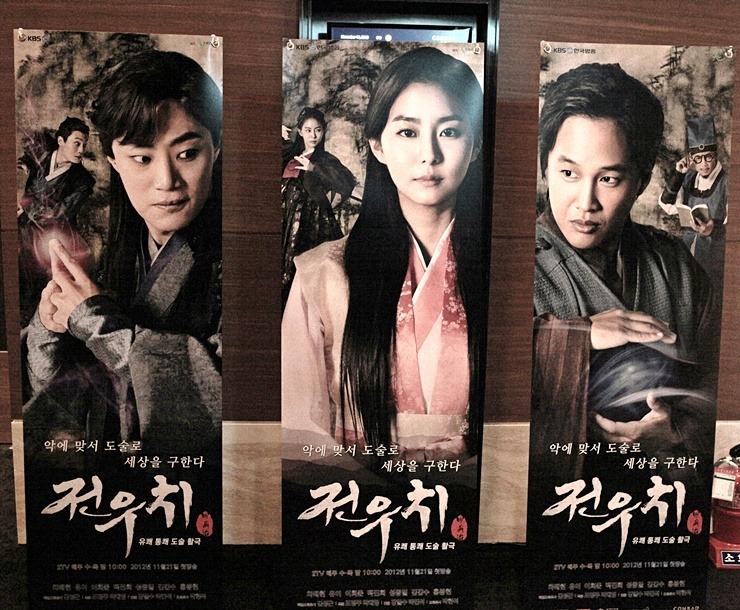 Jeon Woo Chi Episode 20