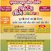 Gujarat School & College Sports League Online Registration 2015 | www.khelgujarat.org