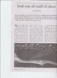 ब्रिटेन (यू . के ) से प्रकाशित होने वाली पत्रिका पुरवाई में मेरा आलेख