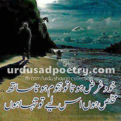 Khud Gharz Hota