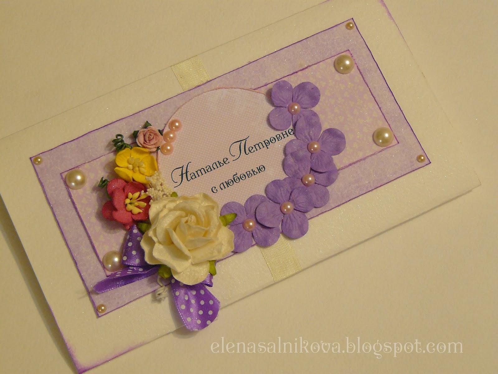 *Именная открытка*