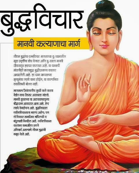 Gautam Buddha Quotes Words In Marathi Suvichar of Buddha