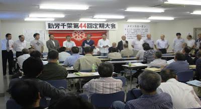 http://www.doro-chiba.org/nikkan_dc/n2015_07_12/n7983.htm