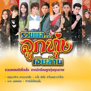 Download NEW[F] รวมพลคนลูกทุ่งเงินล้าน MP3 CBR@256Kbps ชัด100% [ Uploadmass ] 4shared By Pleng-mun.com