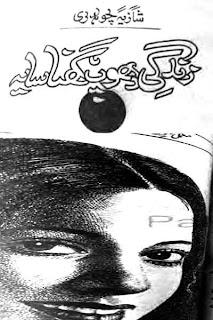 romantic urdu novels by shazia choudhary Zindagi Dhoop Ghana Saya By Shazia Chaudhary complete in pdf