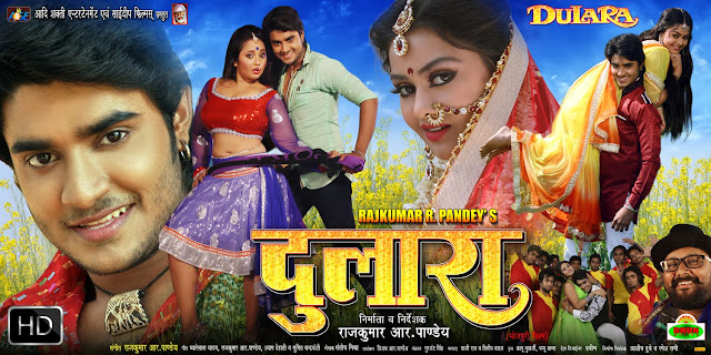 Box Office: Pradeep Pandey 'Dulaara' great 50 days in 13 Cinemas: New Record History in Bhojpuri