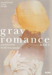 [楠田夏子] Gray Romance