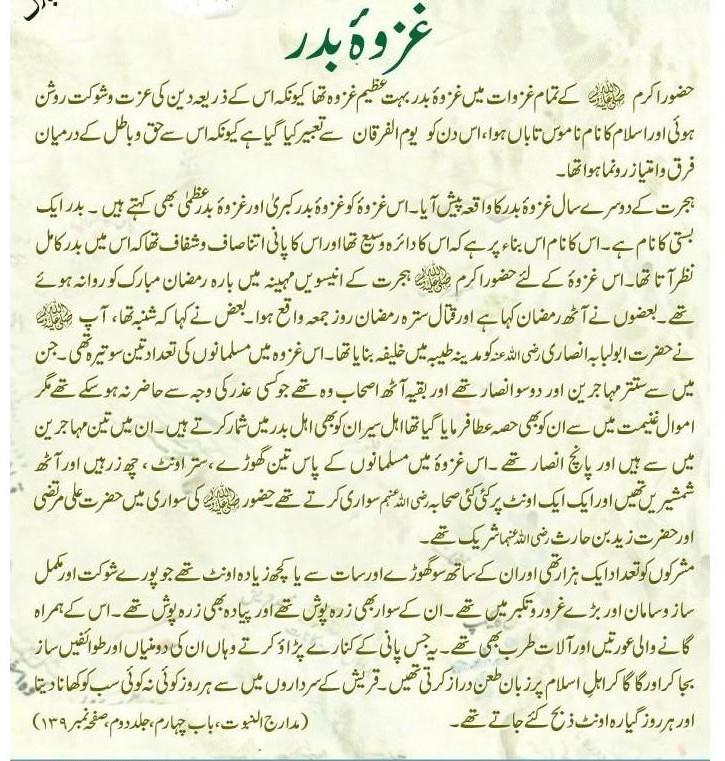 battle of badr in urdu Pakistan social web  ghazwa badar in urdu, jang e badar in urdu, battle of badr summary in urdu, battle of badr story in urdu, ghazwa badar ka waqia in urdu.
