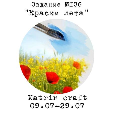 """Задание """"Краски лета"""" до 29/07"""