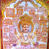 Nakoda Bhairav Maha Mantra