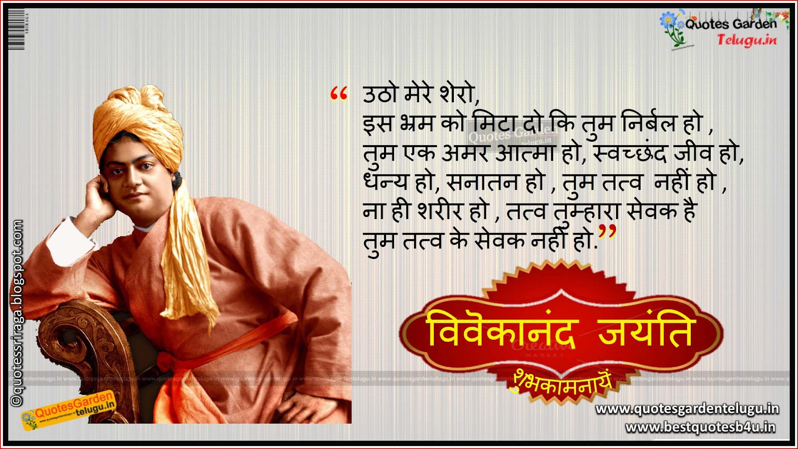 essay on swami vivekananda in hindi स्वामी विवेकानंद का जीवन-दर्शन पर निबन्ध | essay on swami vivekananda 's life in hindi.