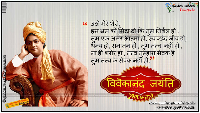 Swami Vivekananda Jayanti Greetings in hindi