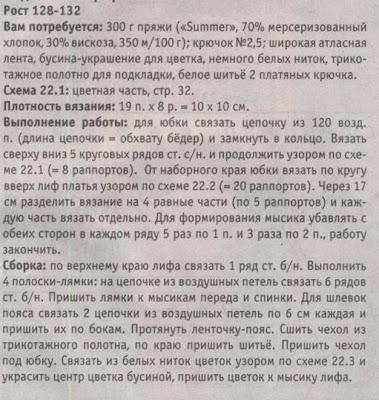 http://www.vyazemsami.ru// Сарафан Описание