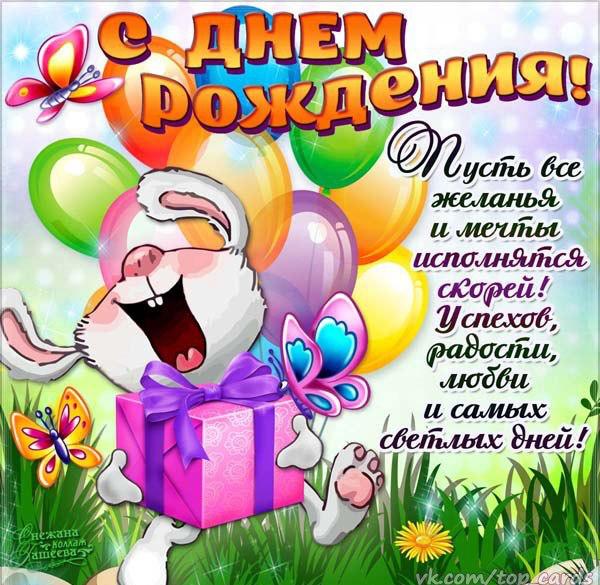 Mms поздравления днем рождения