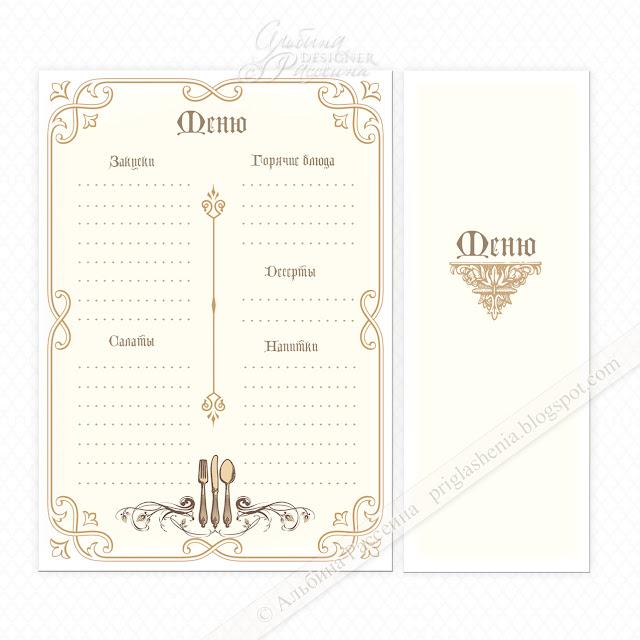 Свадебное меню.
