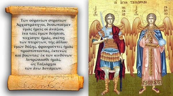 Αρχάγγελοι - Archangels