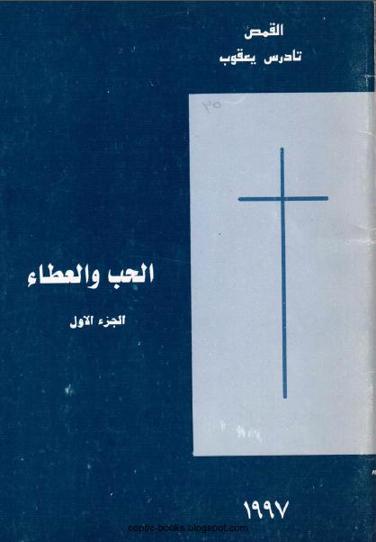 كتاب : الحب و العطاء - القمص تادرس يعقوب - منورات الروم الارثوذكس باللاذقية