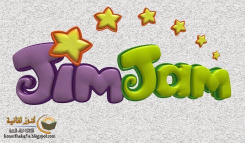أحدث تردد لقناة JimJam جيم جام نايل سات 2015