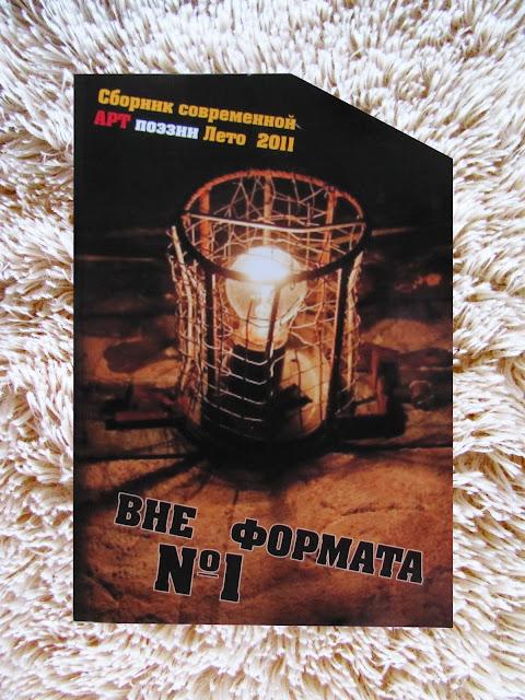 Сборник неформатной поэзии - Вне Формата