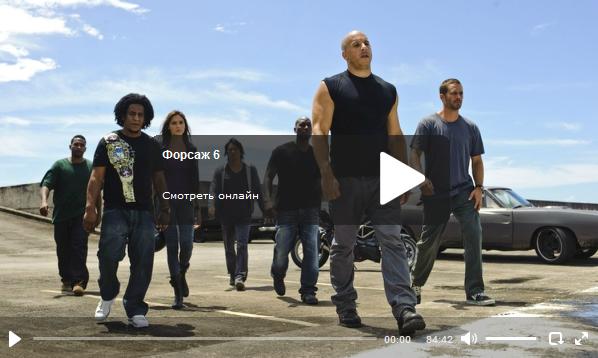 фильм онлайн шесть смотреть онлайн: