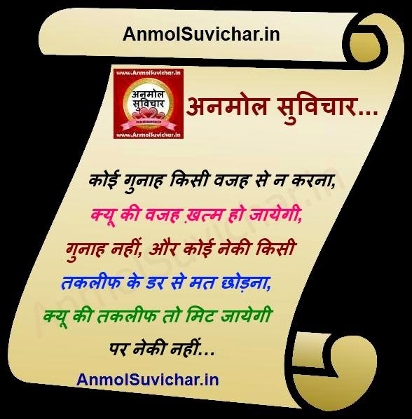 anmol suvichar hindi quotes
