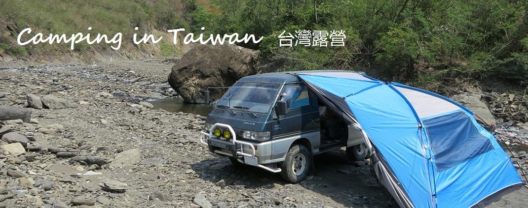 Camping in Taiwan  台灣露營
