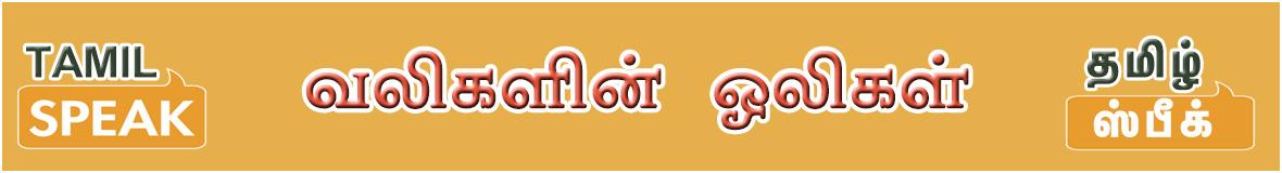 TamilSpeak