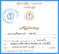 ဒါနရွင္တုိ႔ ေပါင္းကူရာႏွင့္ တကယ္ေရာက္ခဲ့သူမ်ား  (Kyaw Thu – FFSS Yangon)