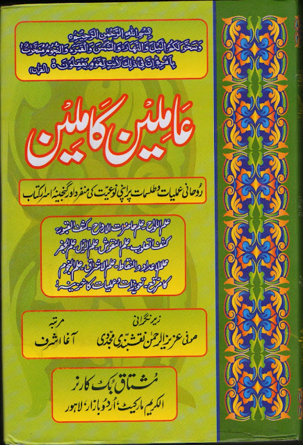 Islamic Library - Darul Uloom Deoband