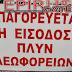 Ορθογραφία που...σκοτώνει από το ΚΤΕΛ Ιωαννίνων!