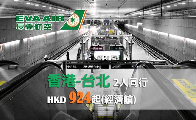 長榮航空【2人同行】優惠,香港飛台北每人HK$924起,明年底前出發。