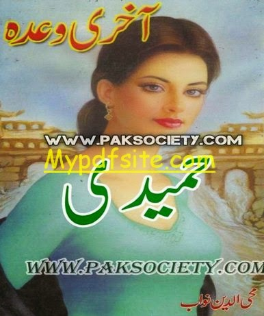 Aakhri Wada By Mohiuddin Nawab