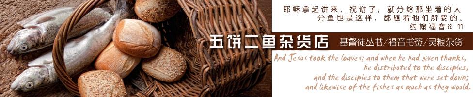五饼二鱼杂货店 - 马来西亚网上福音书店