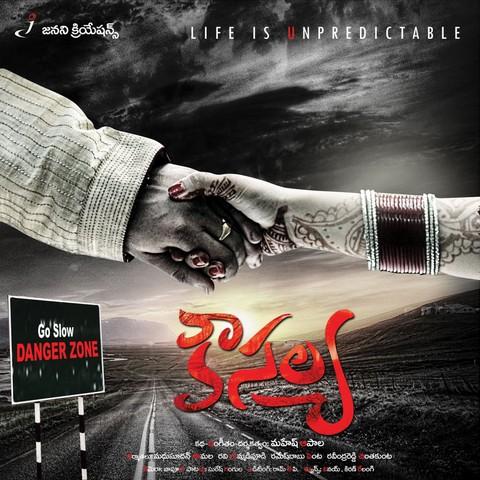 Kousalya movie posters,Kousalya wallpapers,Telugucinemas