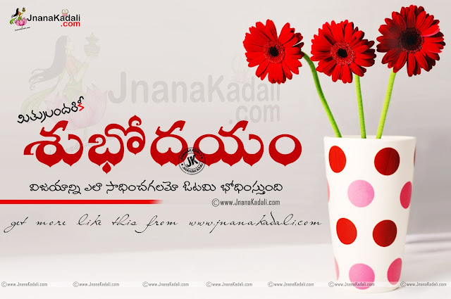 here is a new telugu language best Good Morning Messages online, Popular Telugu Good morning Wallpapers Free, Inspirational Telugu Good Morning Wishes online, Telugu Daily  Whatsapp Wishes and Whatsapp Status for Free, Telugu Manchi Maatalu Images Pictures, Telugu Greetings and Good Morning Quotations Pictures for Free.