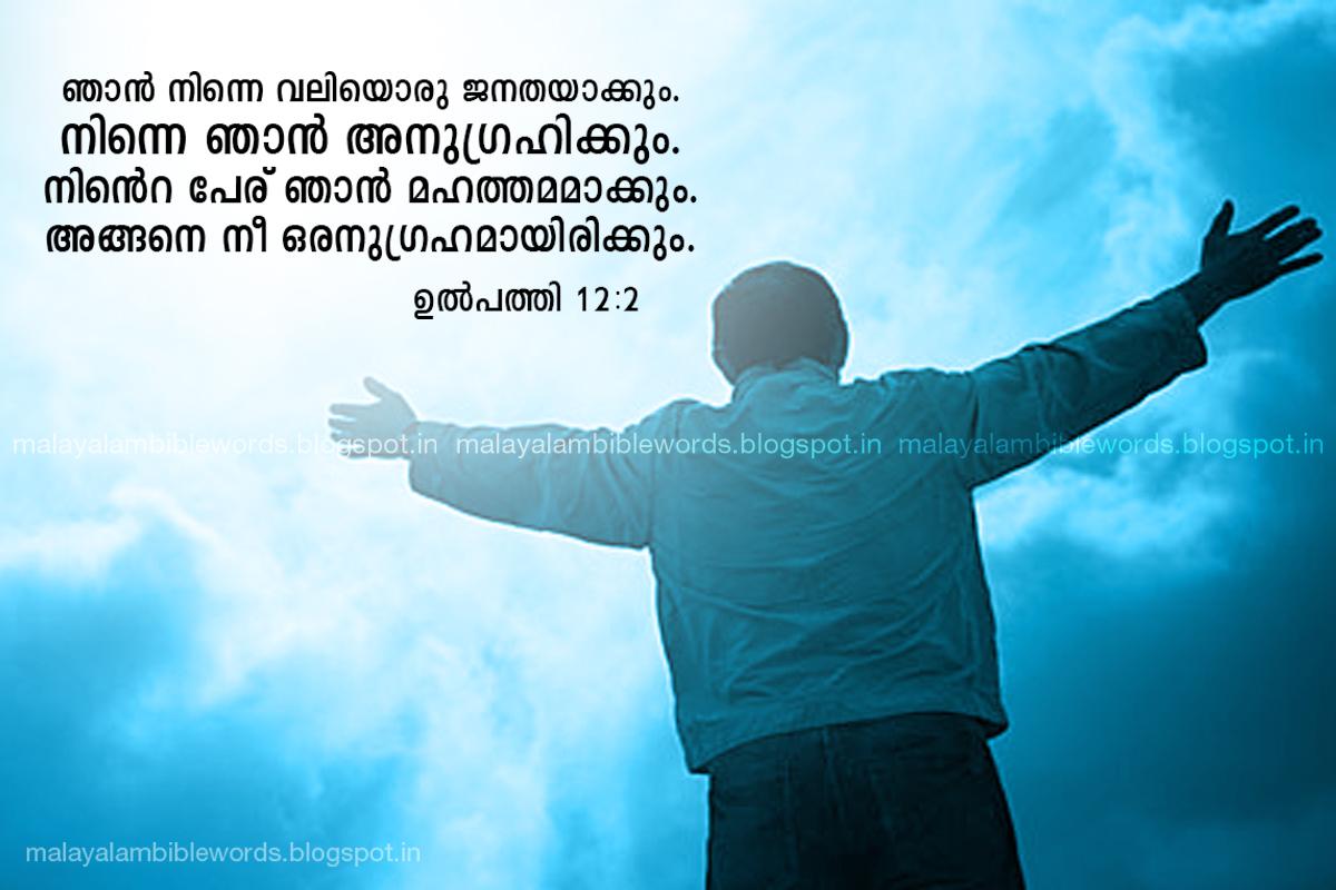 malayalam bible words genesis 12 2 malayalam malayalam