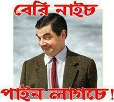 Bangla Photo Comment