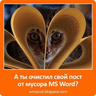 Как очистить пост блога от мусора Microsoft Word?